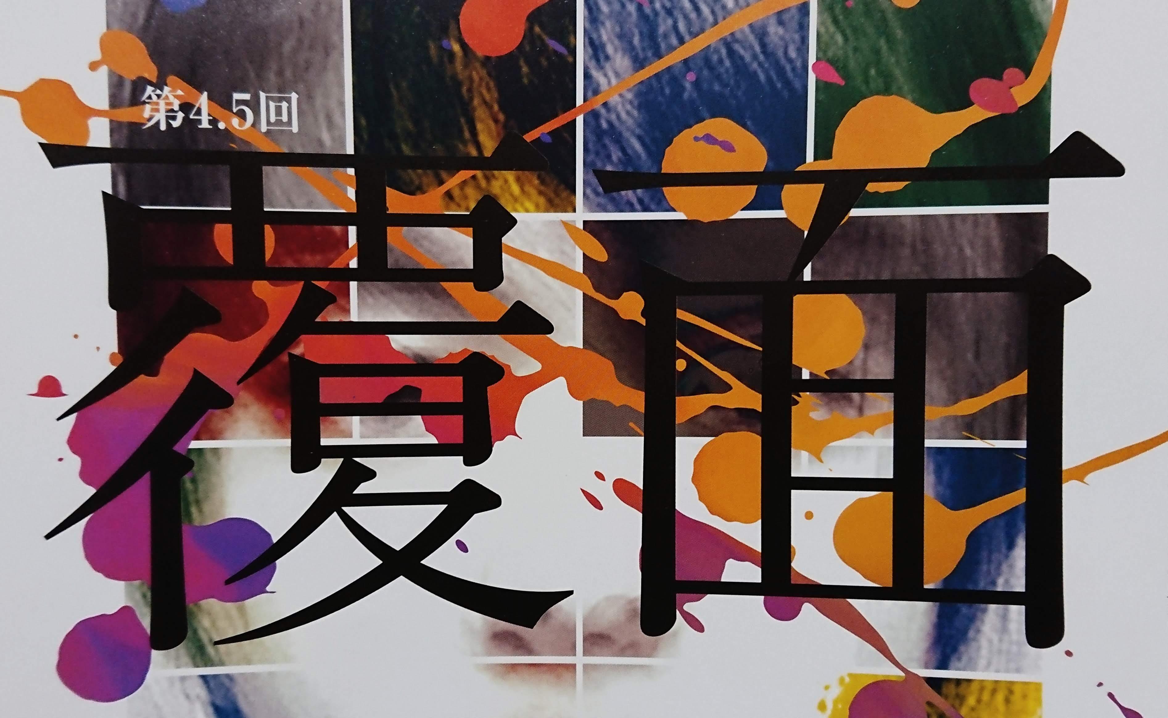 【ネタバレ注意】舞台「覆面」-再演バージョン-を観劇!