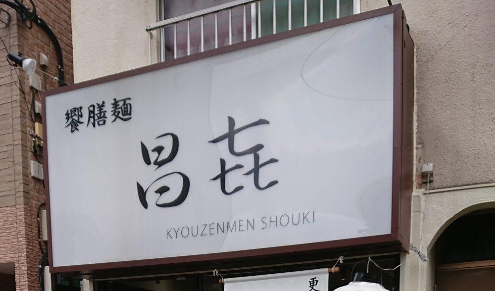 学芸大学のラーメン屋さん「饗膳麺 昌㐂」に行ってみた!